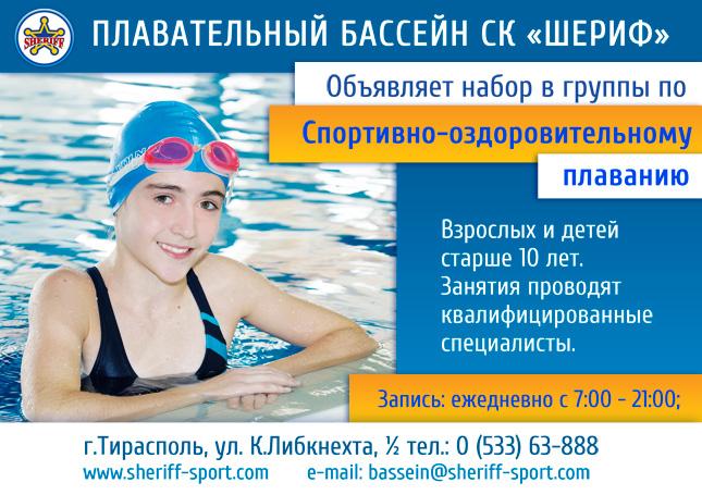 Набор в группы по плаванию