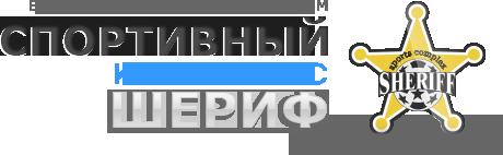 Спортивный комплекс ШЕРИФ