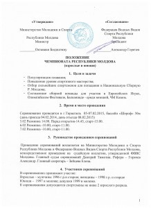 Положение Чемпионата Молдовы по плаванию