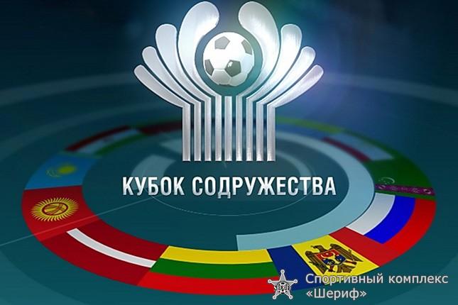 Подготовка к Кубку Содружества