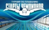 «Старты чемпионов» в бассейне спорткомплекса «Шериф»